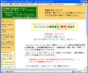 株式会社マルエイ・インターナショナル