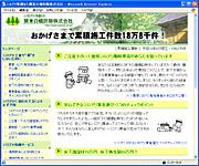 関東白蟻防除株式会社